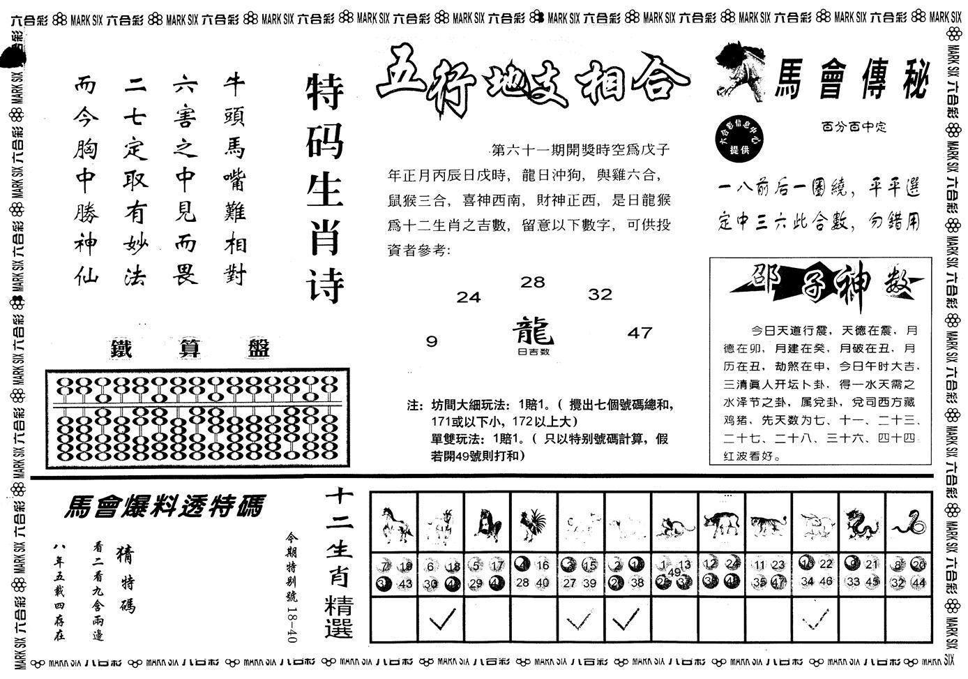 061期另版马会财经B(黑白)