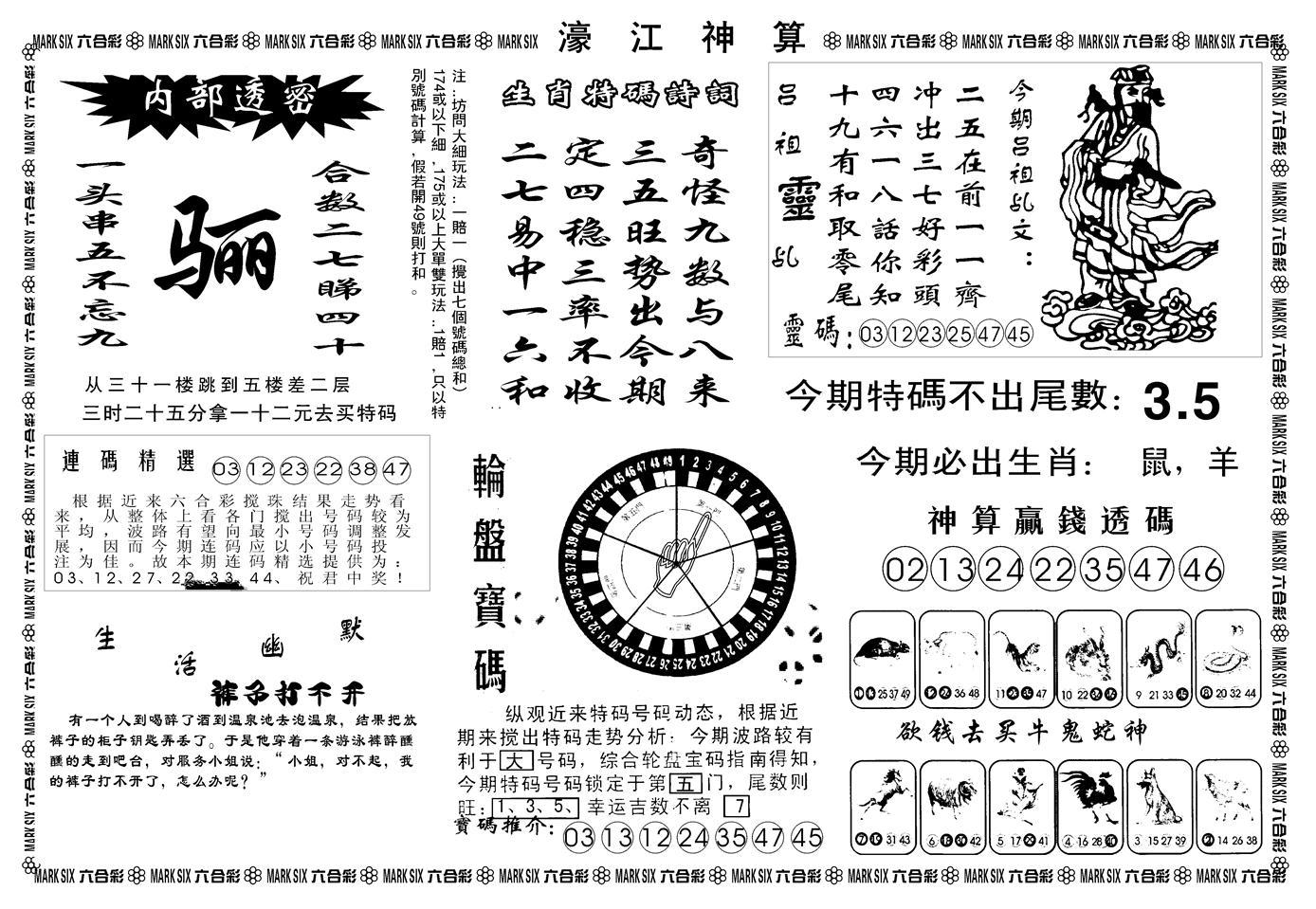 061期另版濠江神算B(黑白)