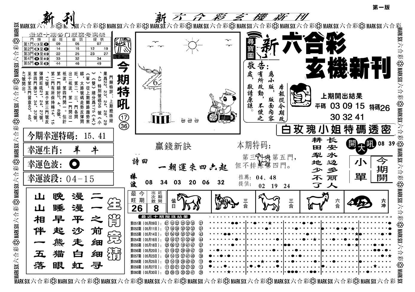 061期另版玄机新刊A(黑白)