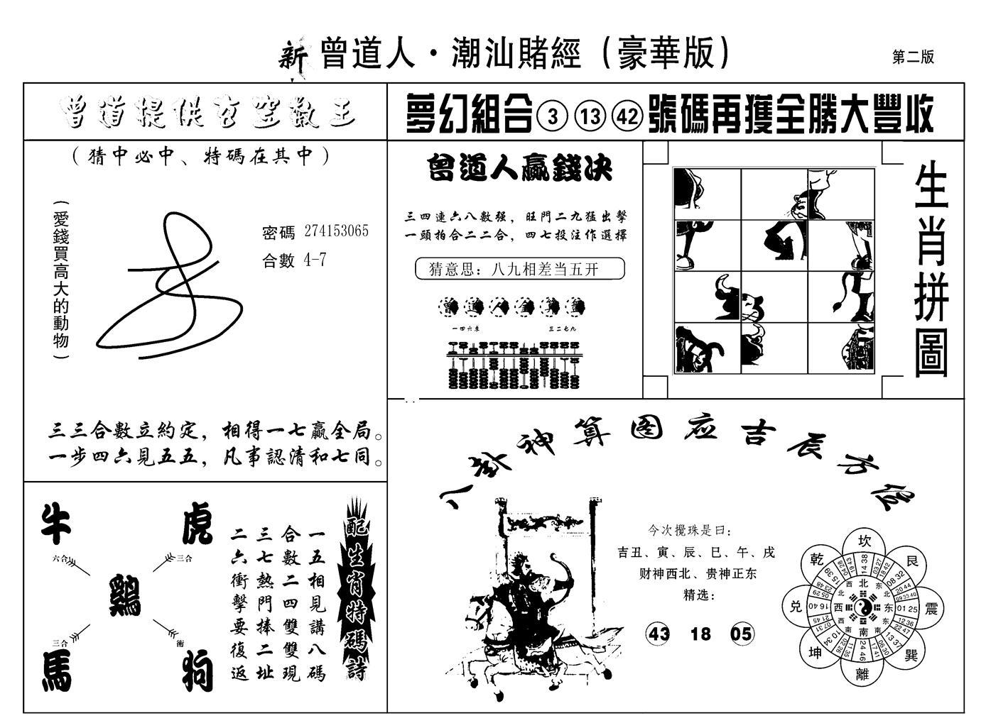 061期另潮汕赌经濠华版B(黑白)