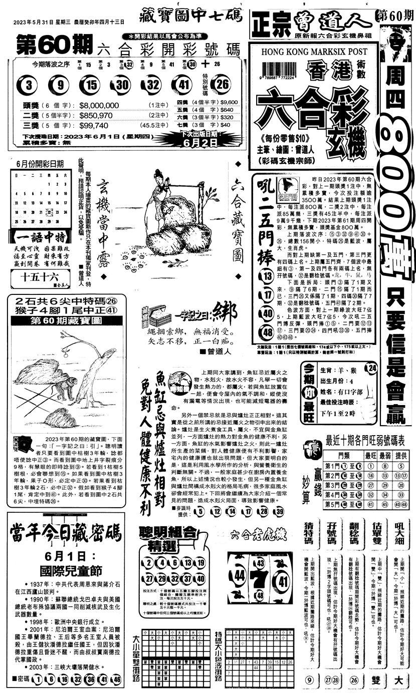 061期新报跑狗1(黑白)