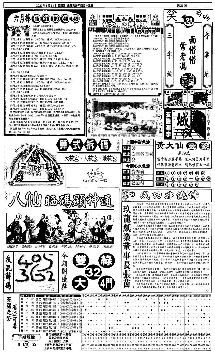 061期新报跑狗3(黑白)