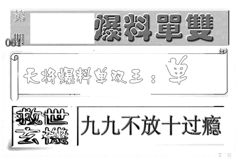 061期内幕特平王(黑白)