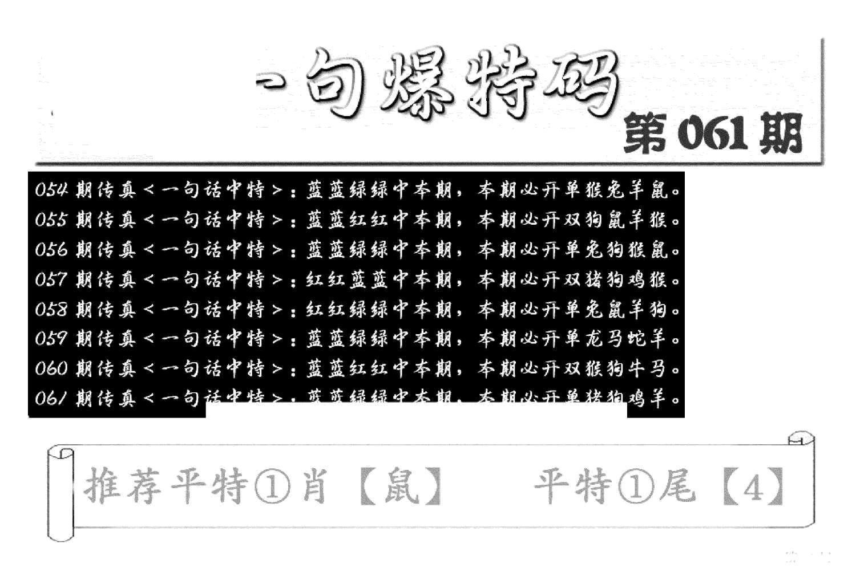 061期内幕透特(黑白)