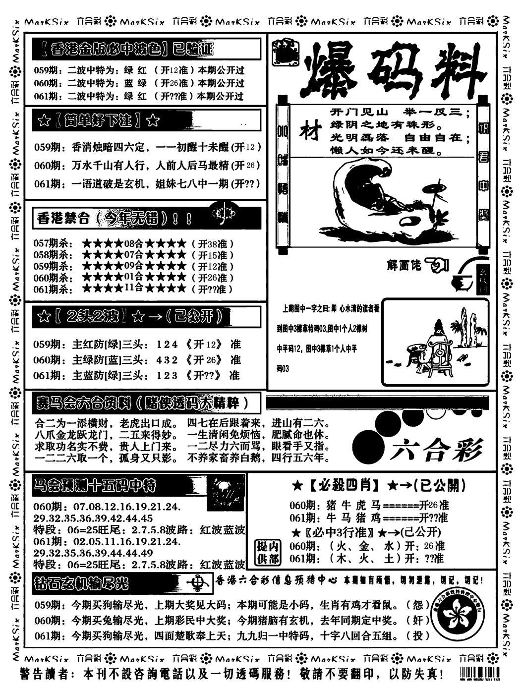 061期爆码料B(黑白)