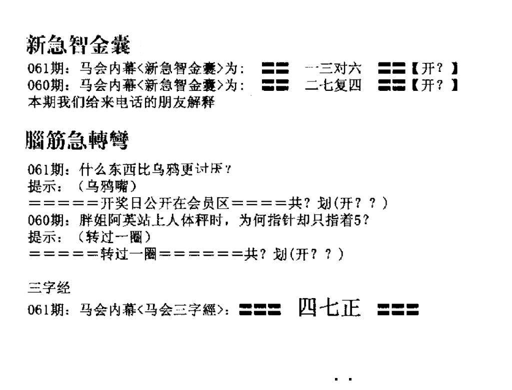 061期新急智金囊(黑白)