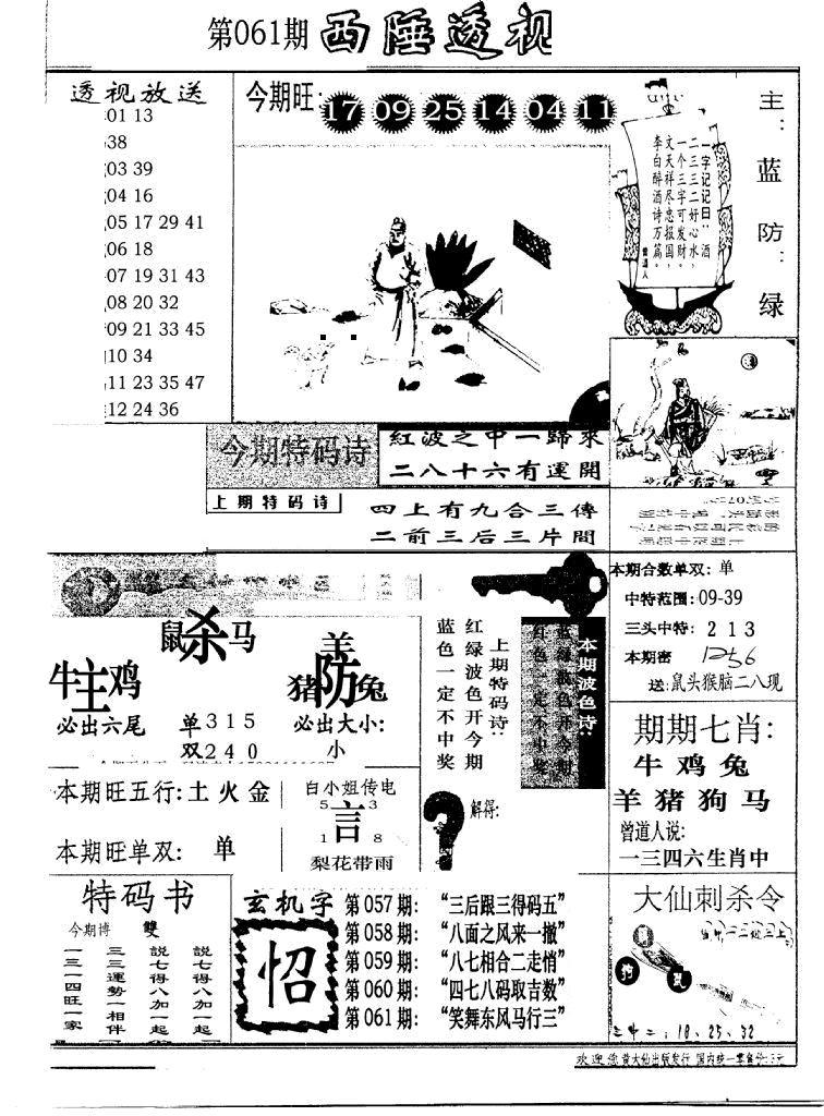 061期广东西陲透视(新报)(黑白)
