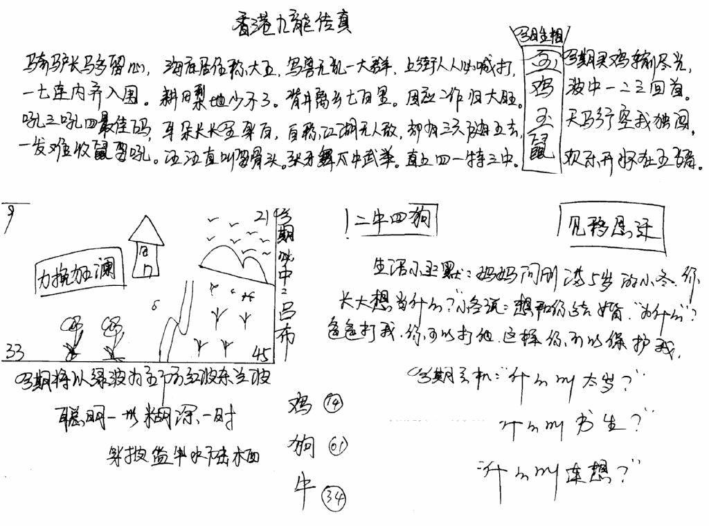 061期手写九龙内幕(早图)(黑白)