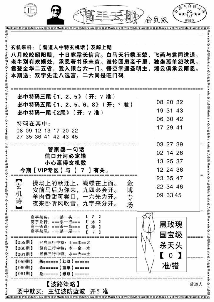 061期高手天地(黑白)