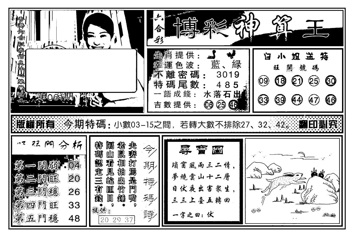 061期白小姐千算通(黑白)