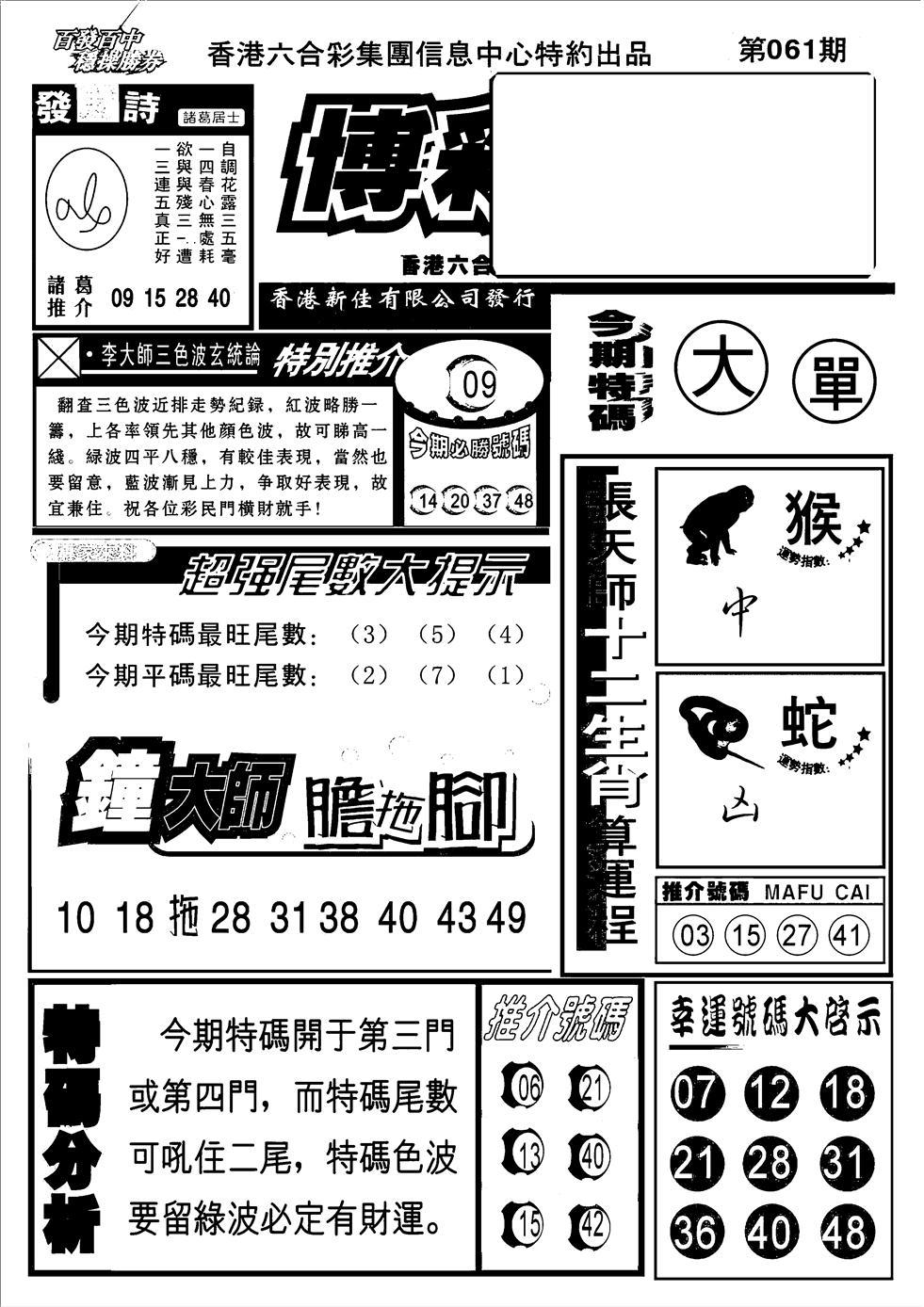061期博彩快报(黑白)