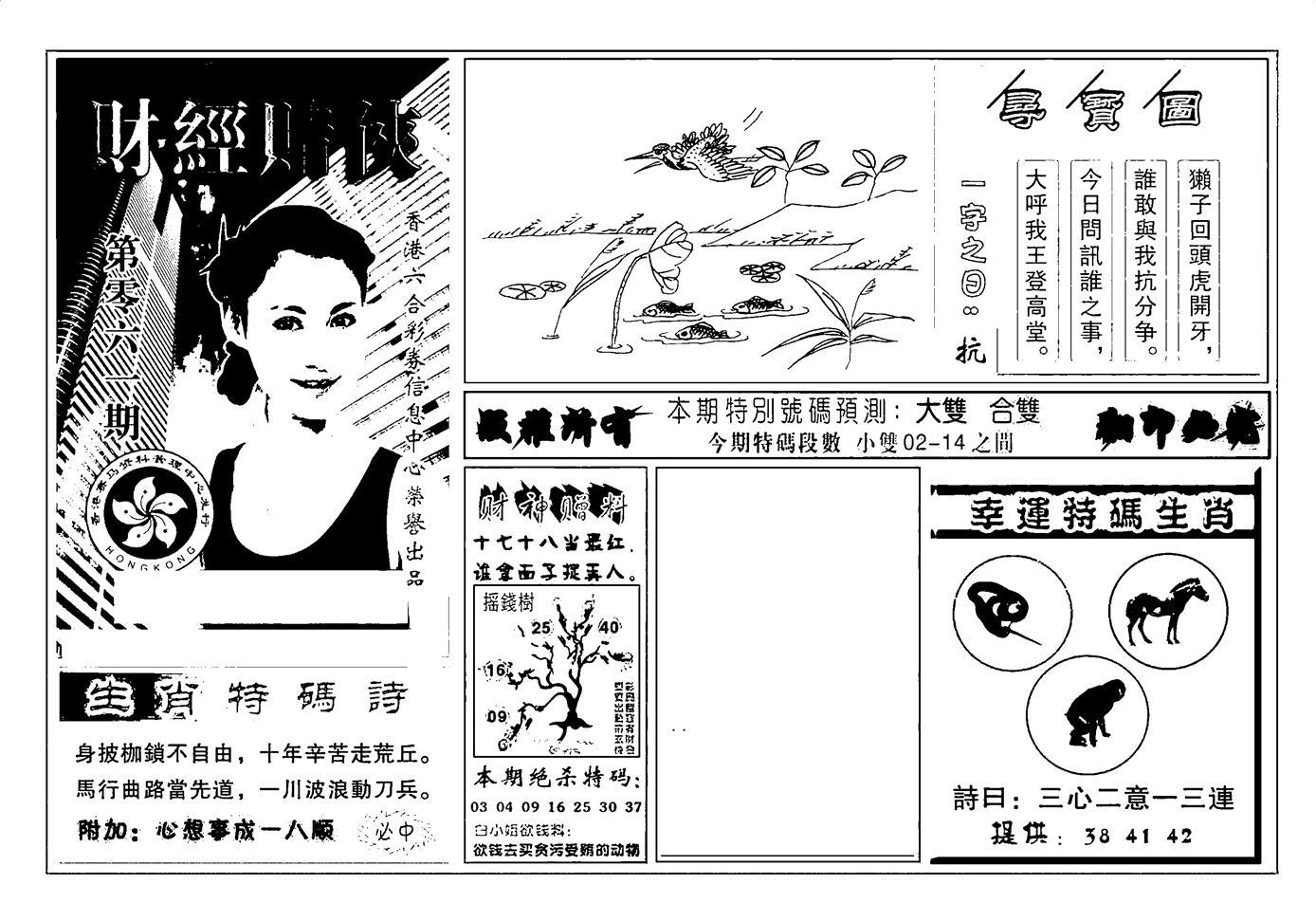 061期六合彩大三元(黑白)