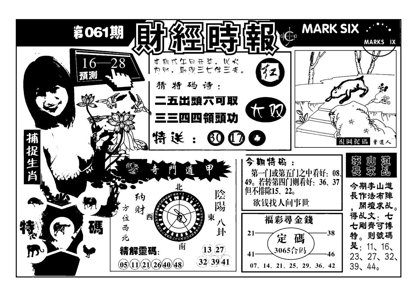 061期南方心经(黑白)