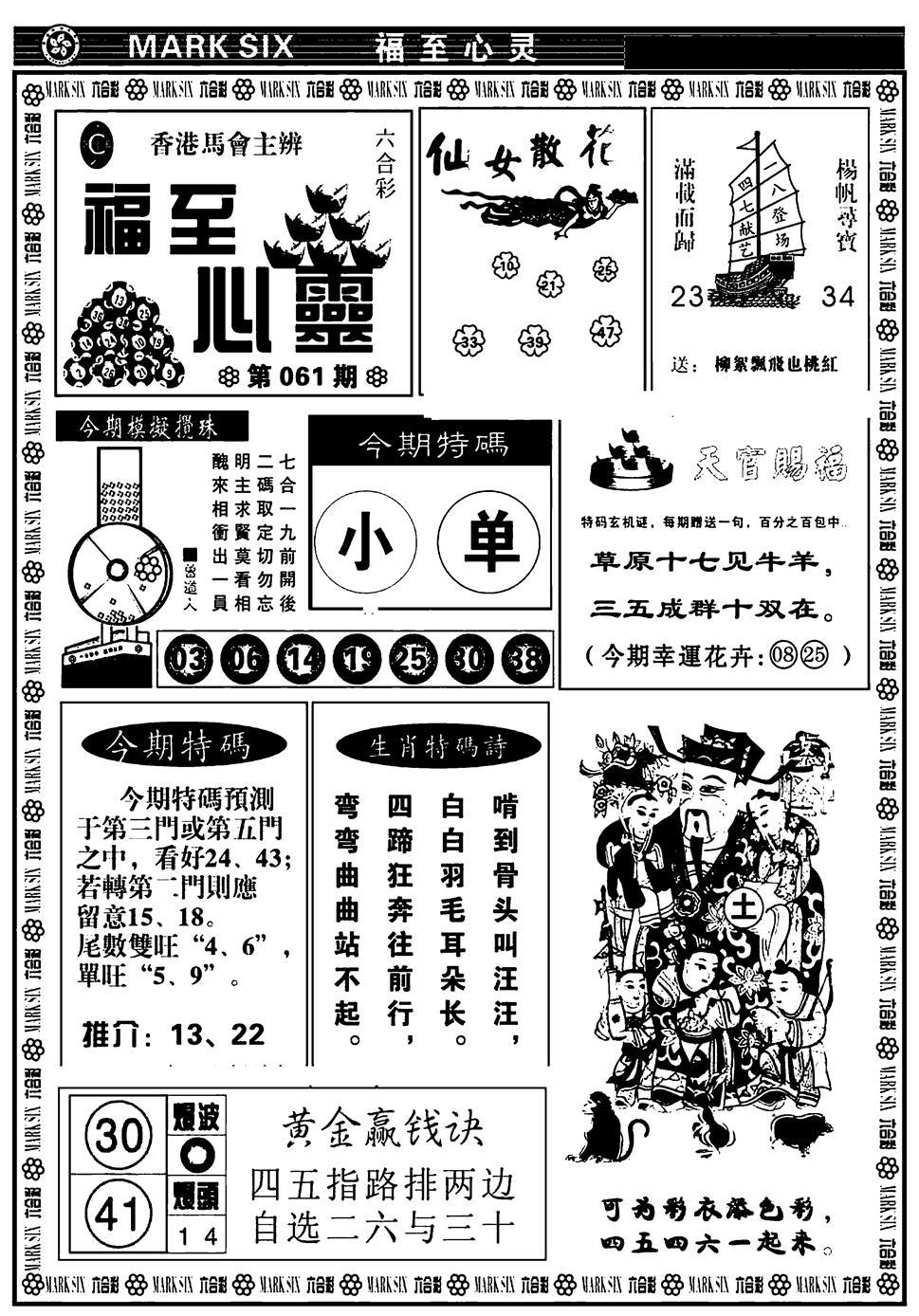 061期天津报(黑白)