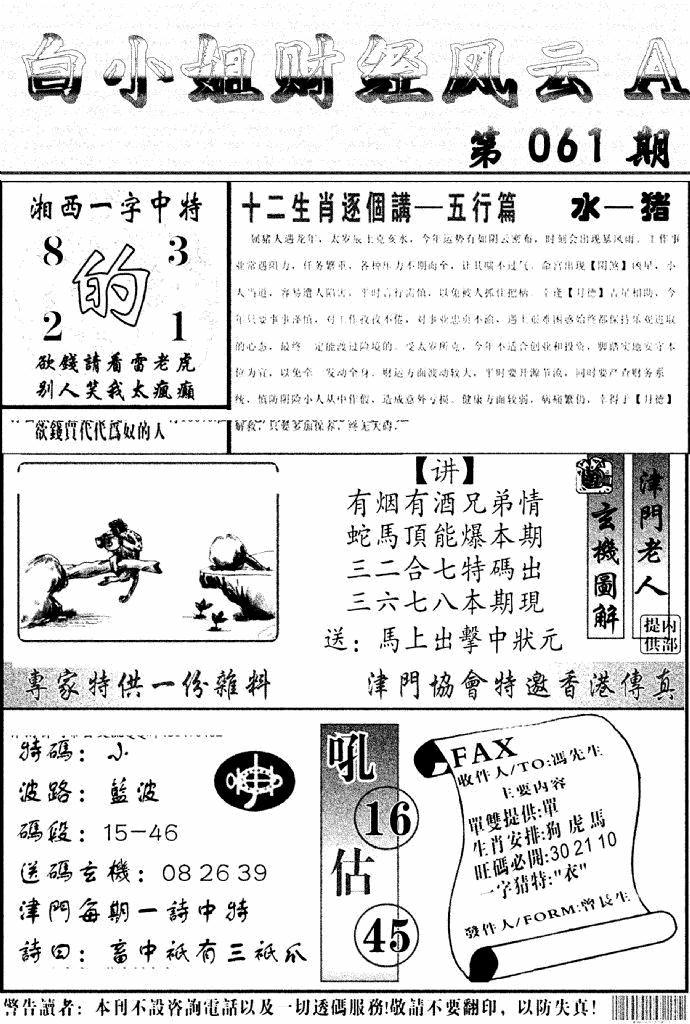 061期白小姐财经风云A(黑白)