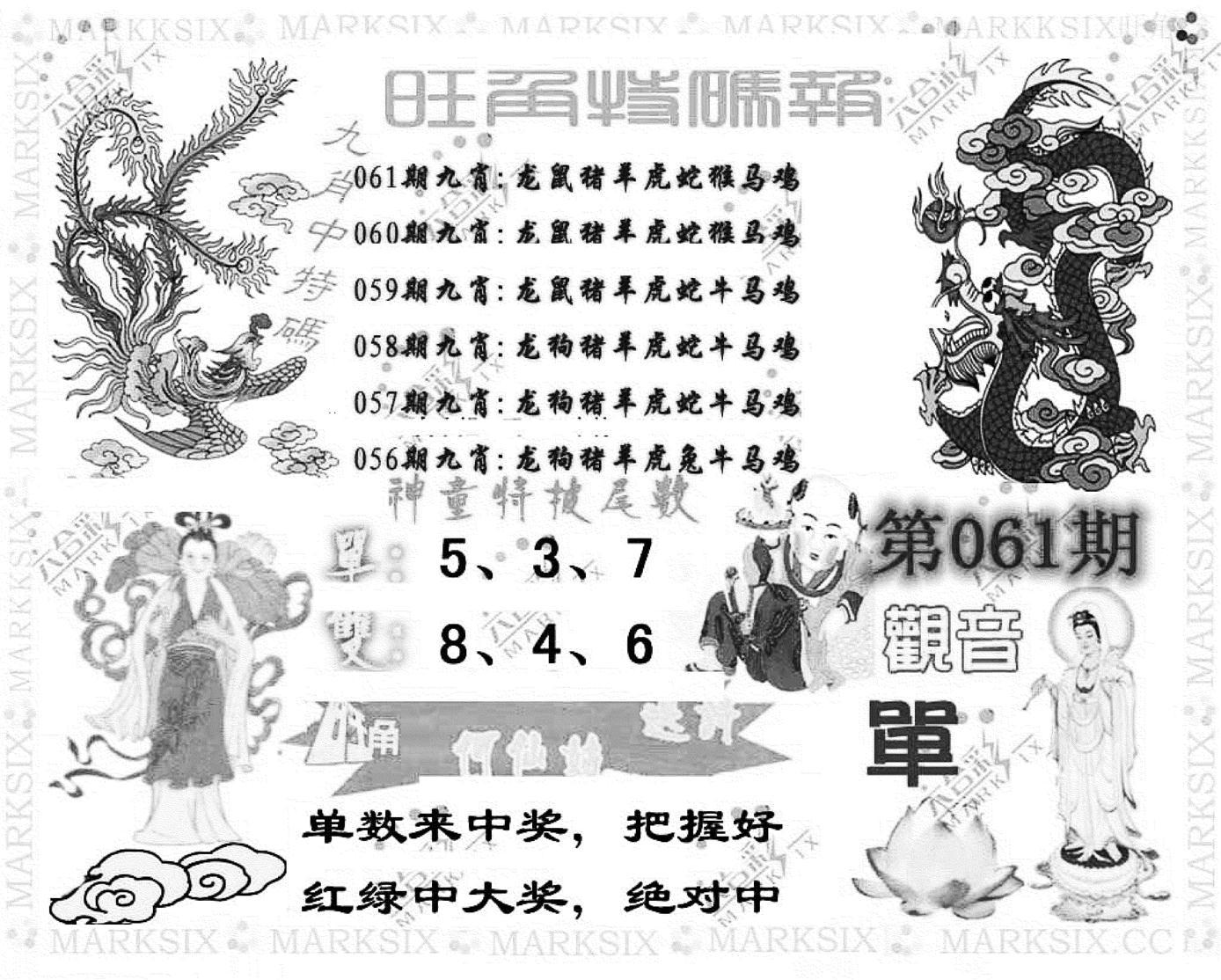 061期旺角特码报(彩)(黑白)