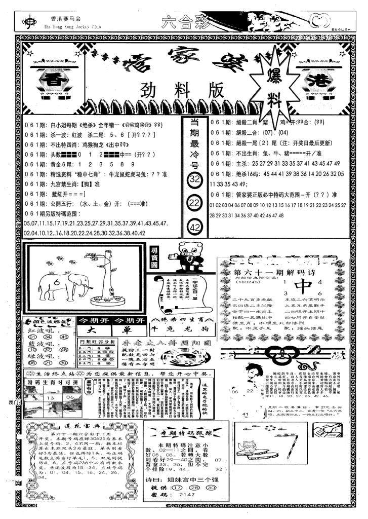 061期管家婆劲料版(新)(黑白)