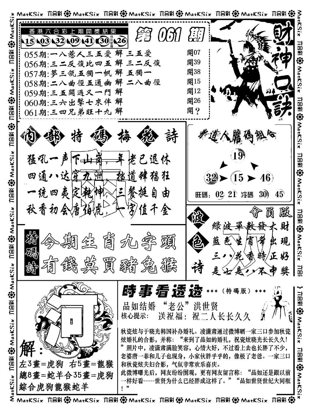 061期财神码报(黑白)