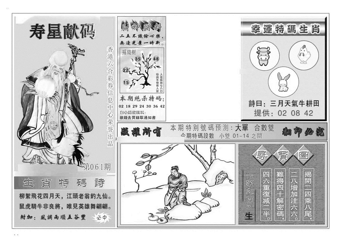 061期寿星献码(黑白)