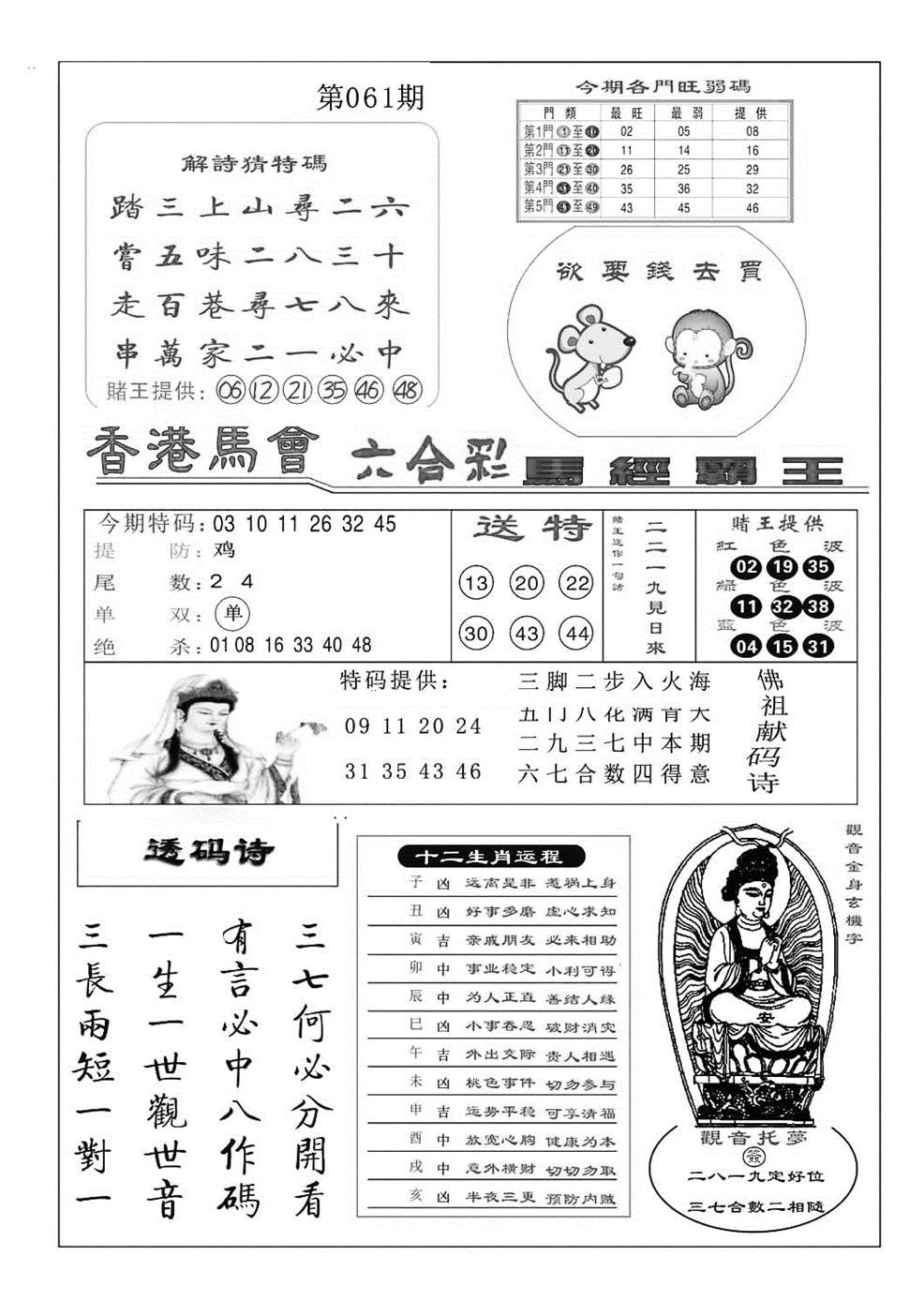061期马经霸王(黑白)