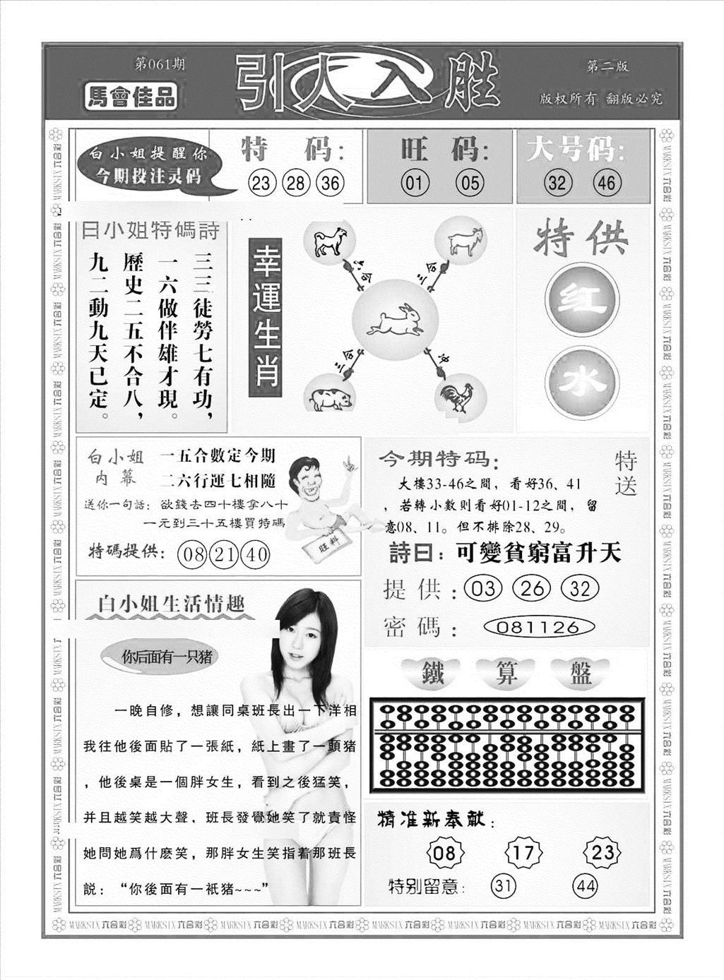 061期引人入胜B(黑白)