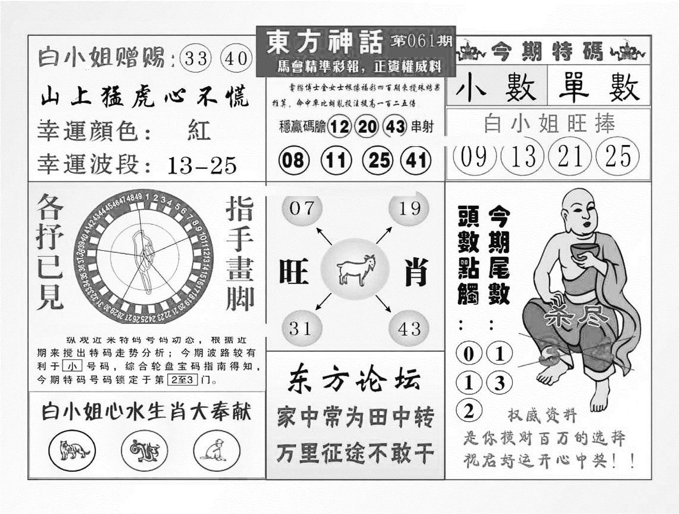 061期东方神话(黑白)