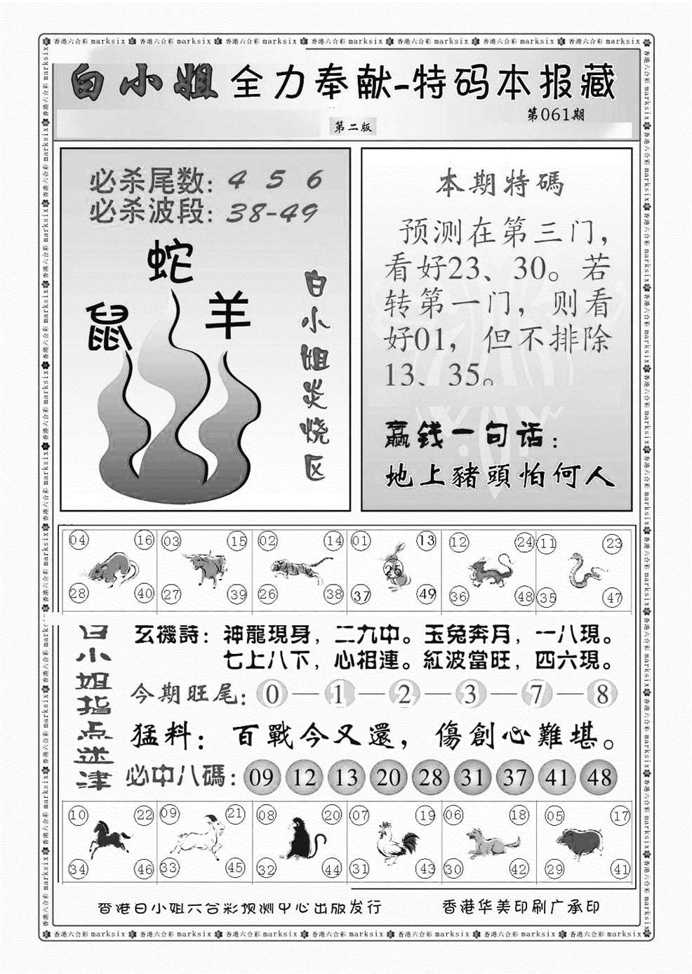 061期白小姐救世民B(黑白)
