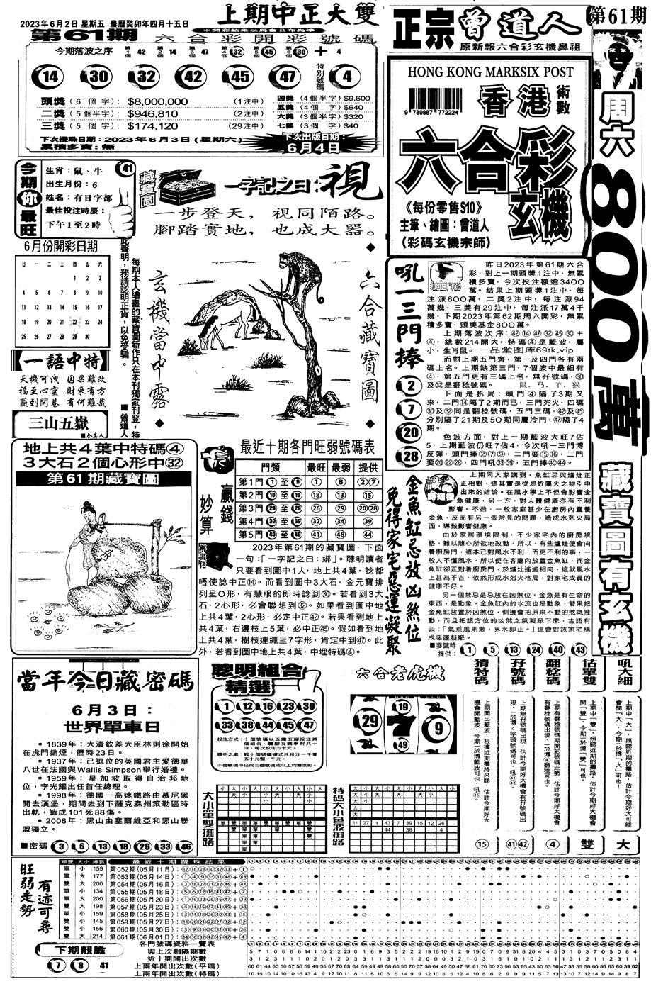 062期新报跑狗A(正面)(黑白)