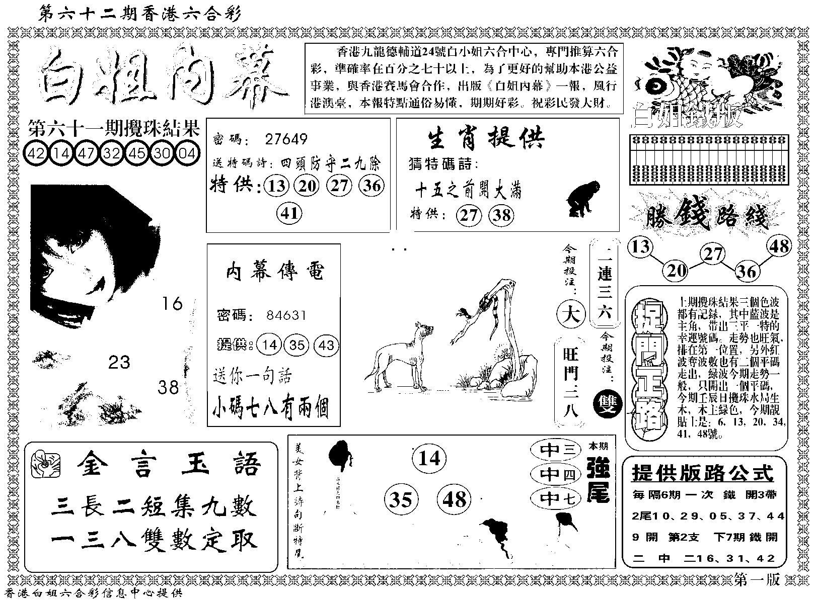 062期白姐内幕A(黑白)