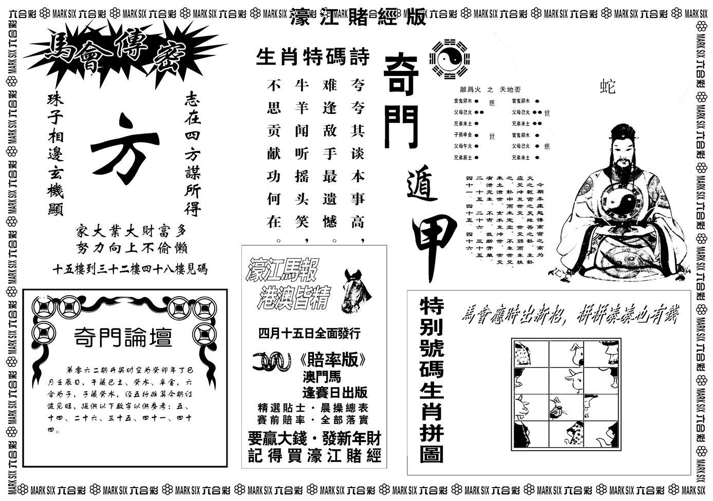 062期老濠江堵经B(黑白)