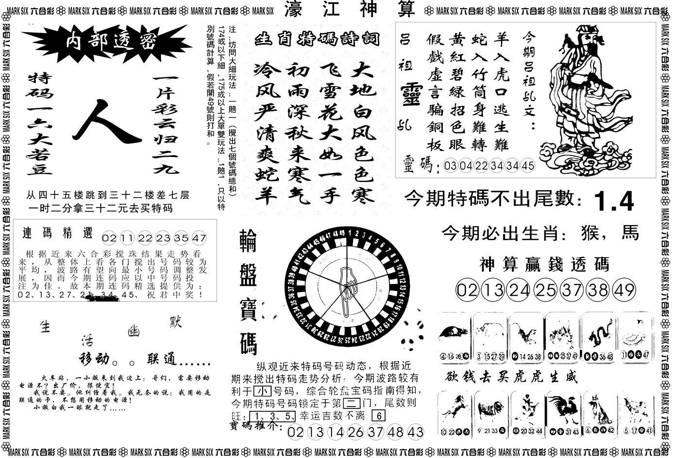 062期濠江神算B(黑白)