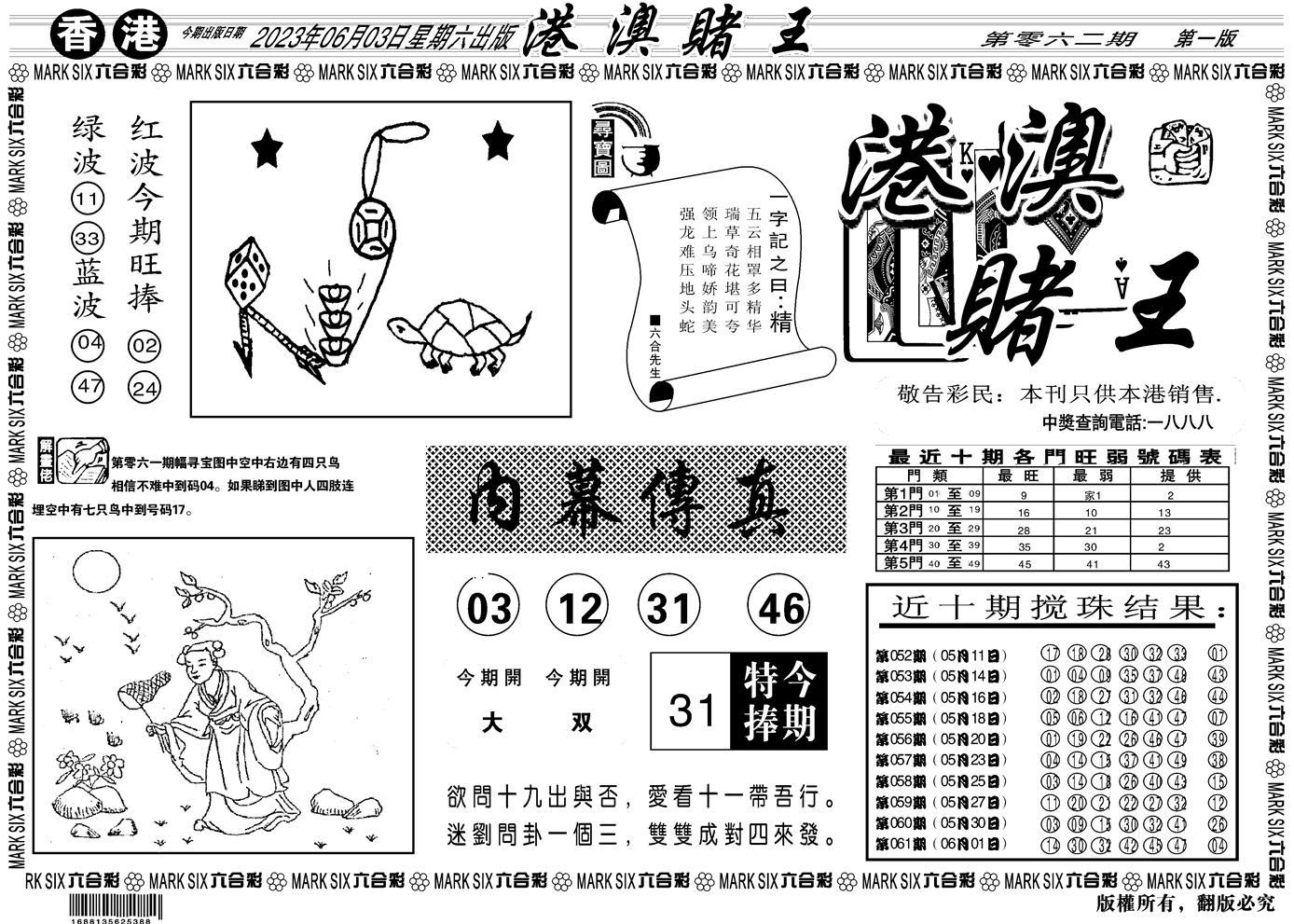 062期港澳堵王A(黑白)