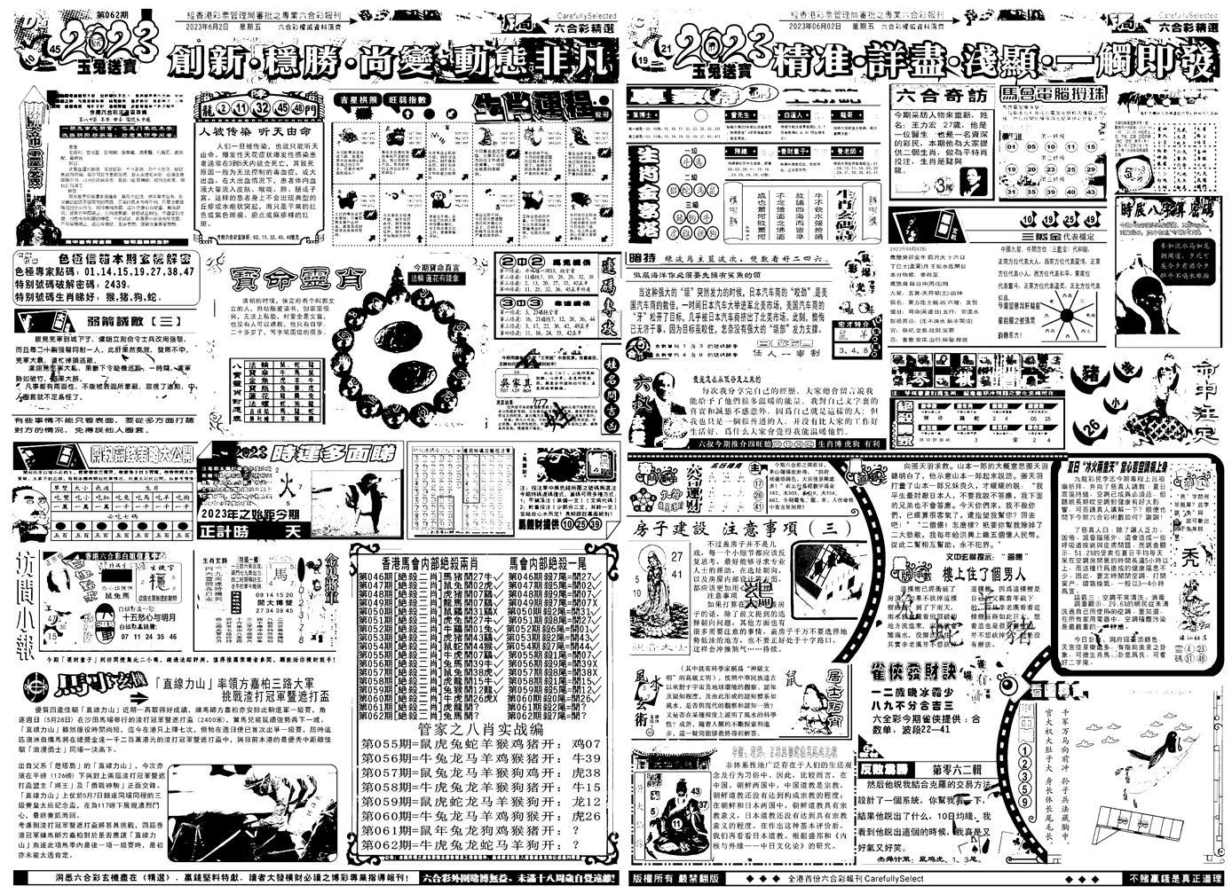 062期六合精选B(黑白)