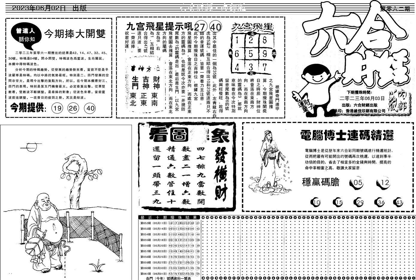 062期中财经A(黑白)