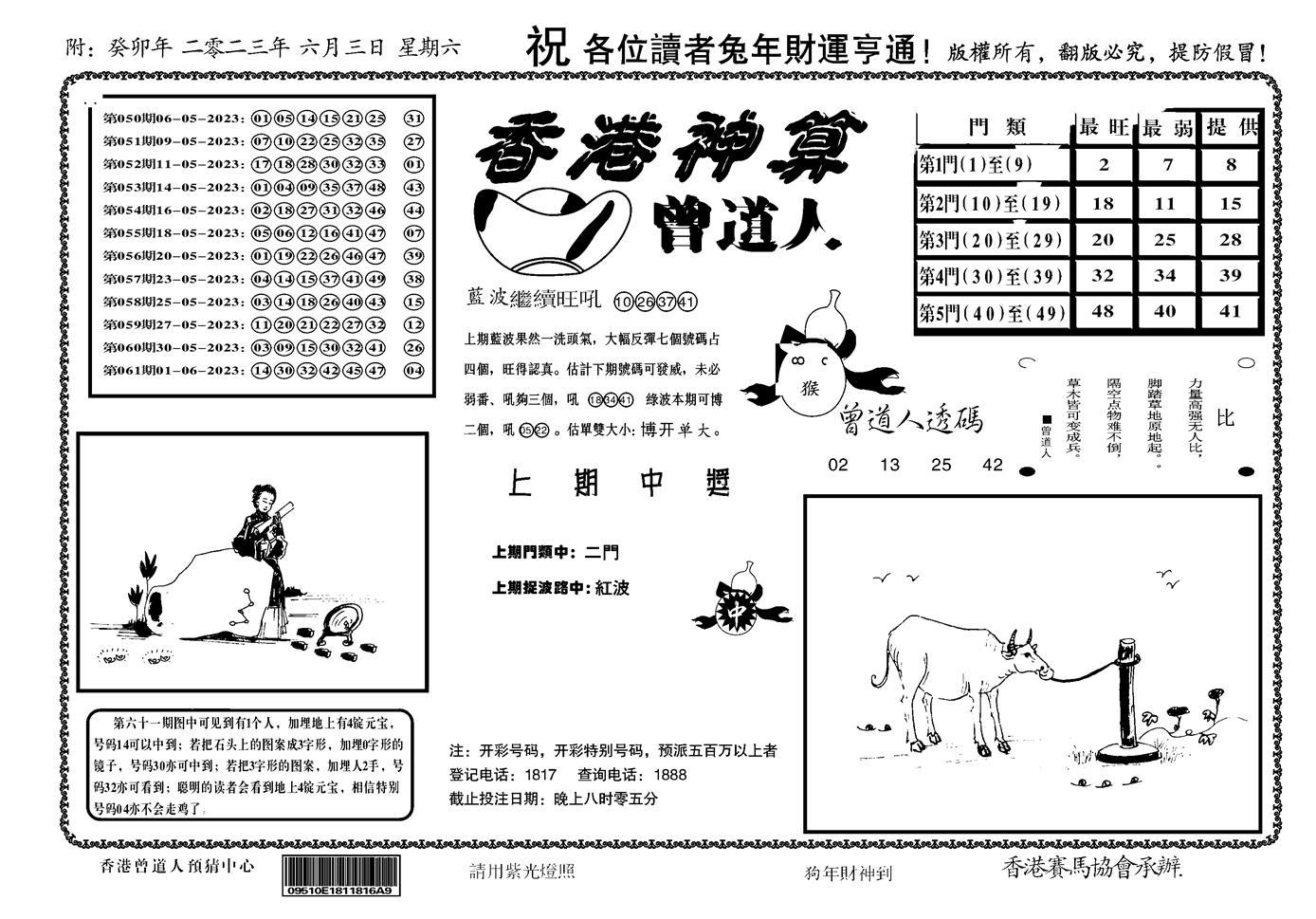 062期香港神算(正版)(黑白)