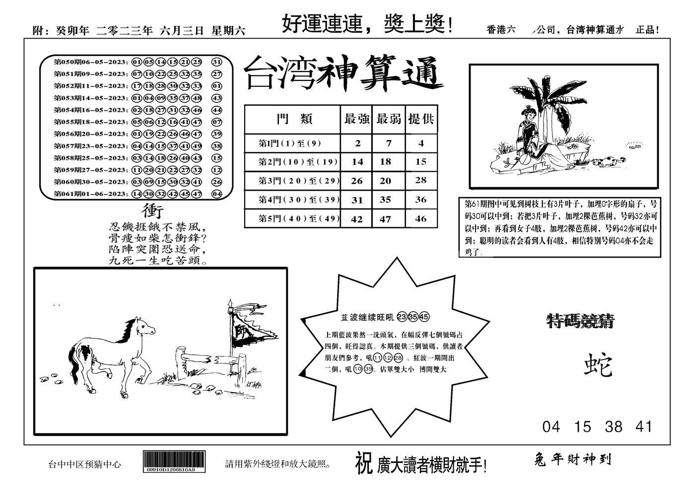 062期台湾神算(正版)(黑白)