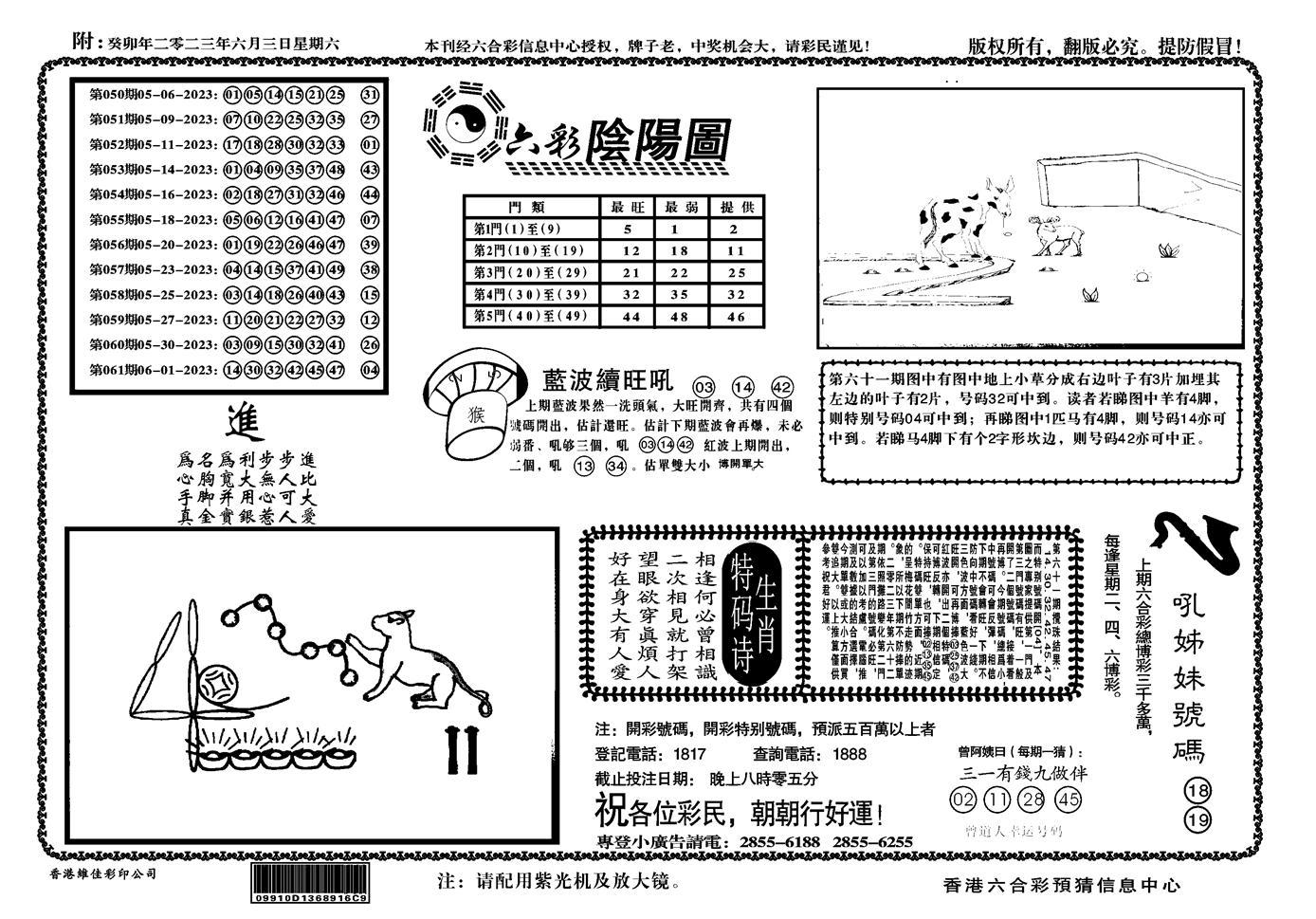 062期六彩阴阳(正版)(黑白)