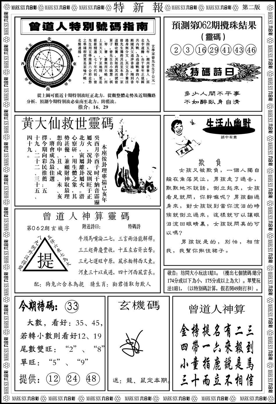 062期特新报B(黑白)