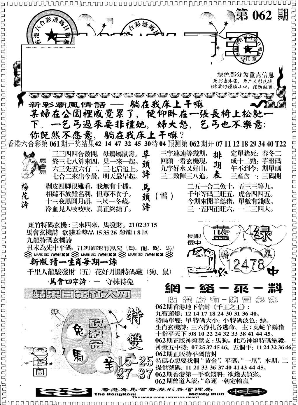 062期彩霸王综合A(黑白)
