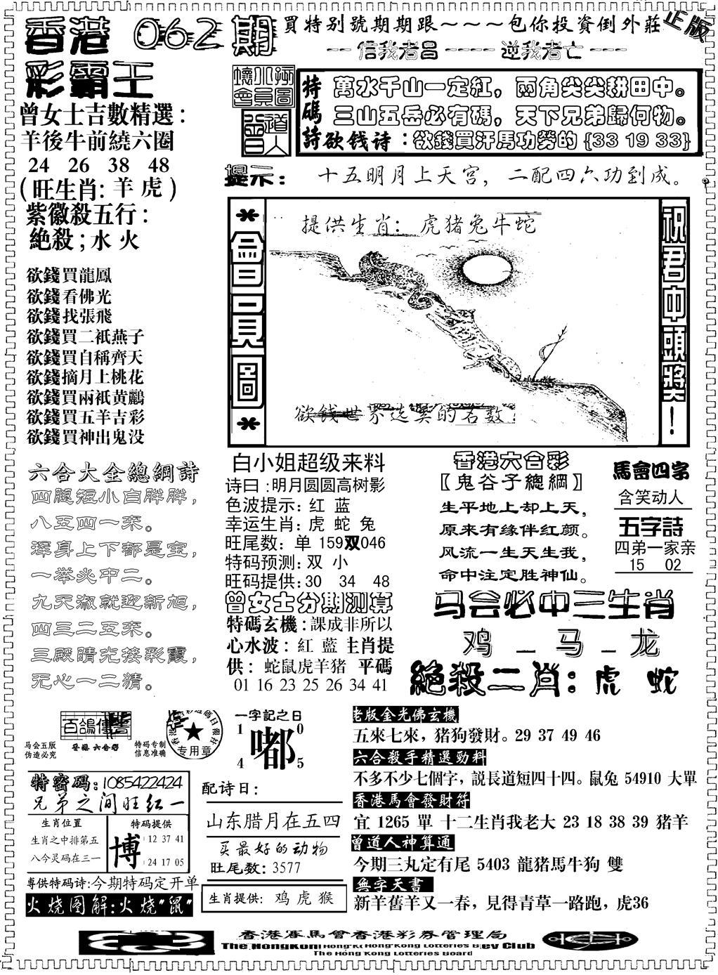 062期另版新版彩霸王B(黑白)