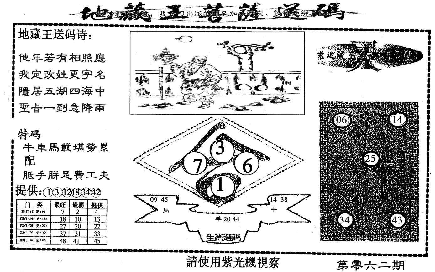 062期地藏王(黑白)