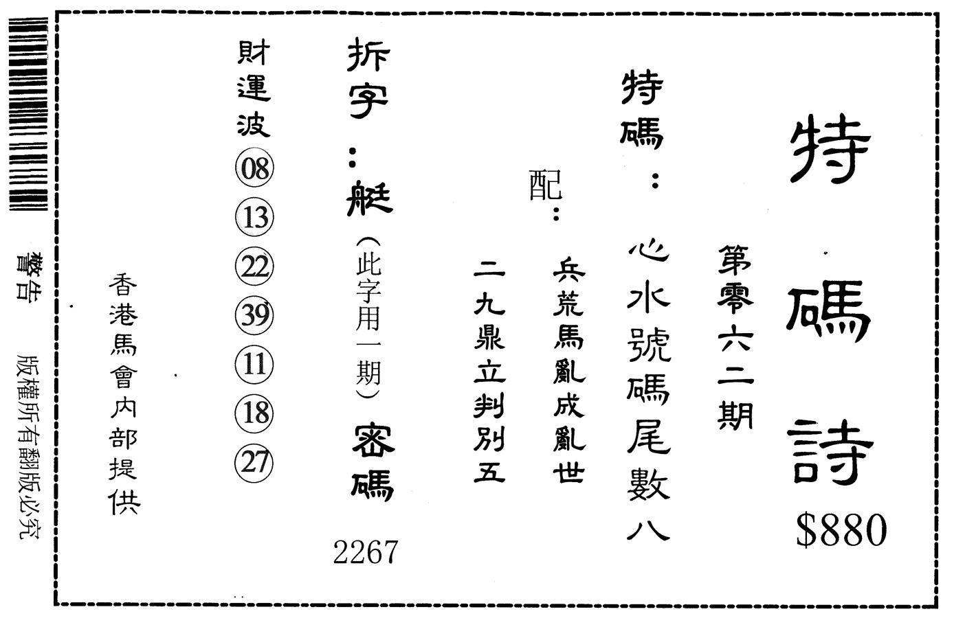 062期特码诗880(黑白)