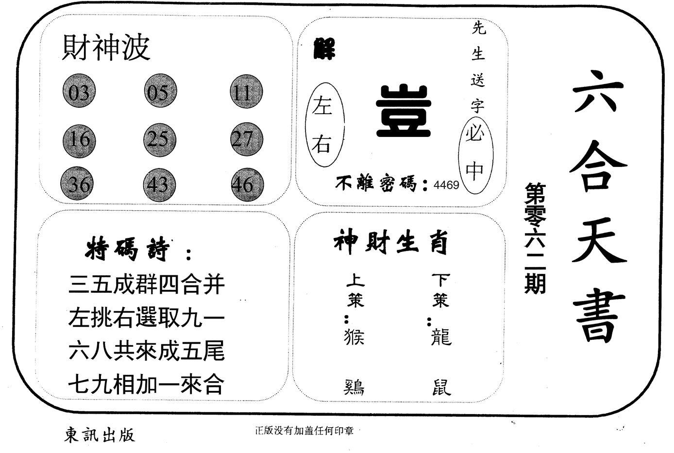 062期六合天书(黑白)