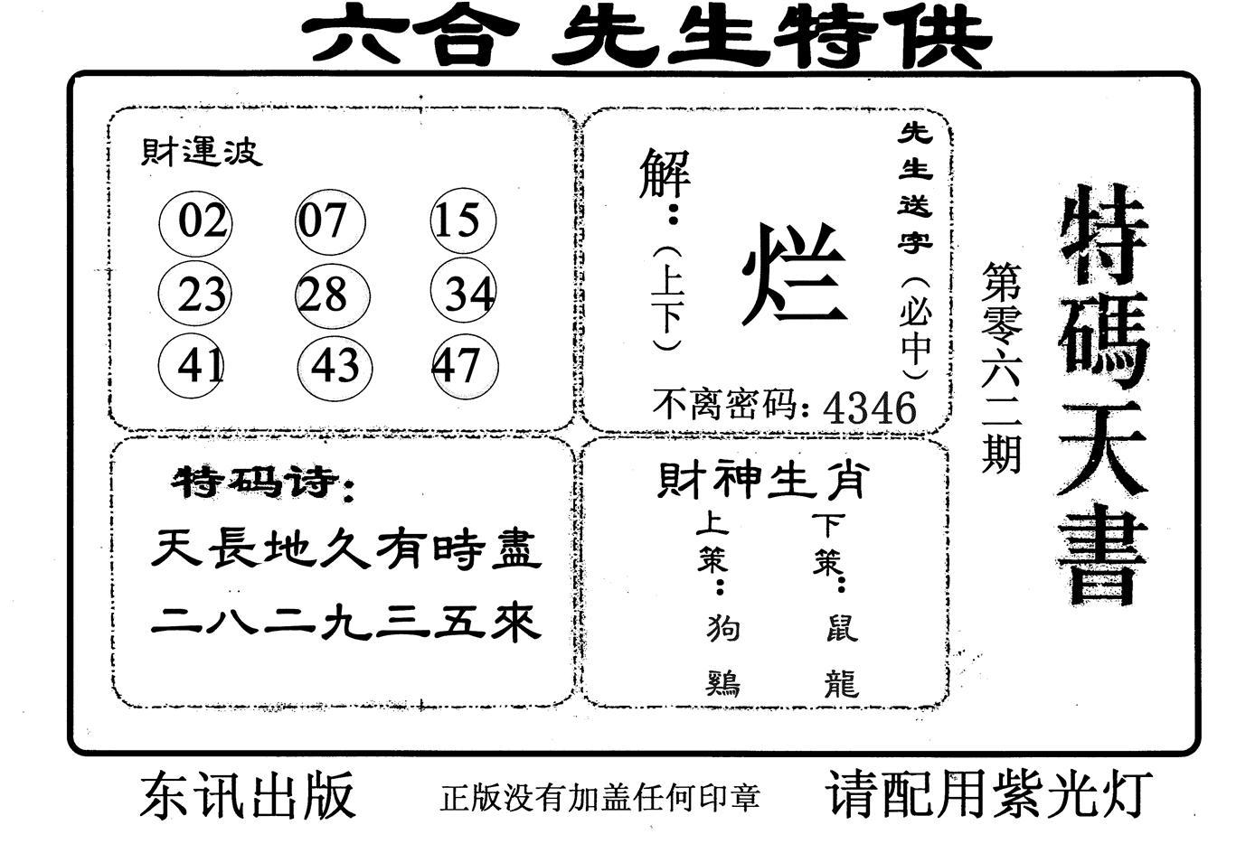 062期特码天书(黑白)