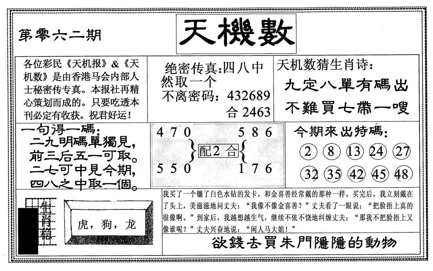 062期天机数(黑白)