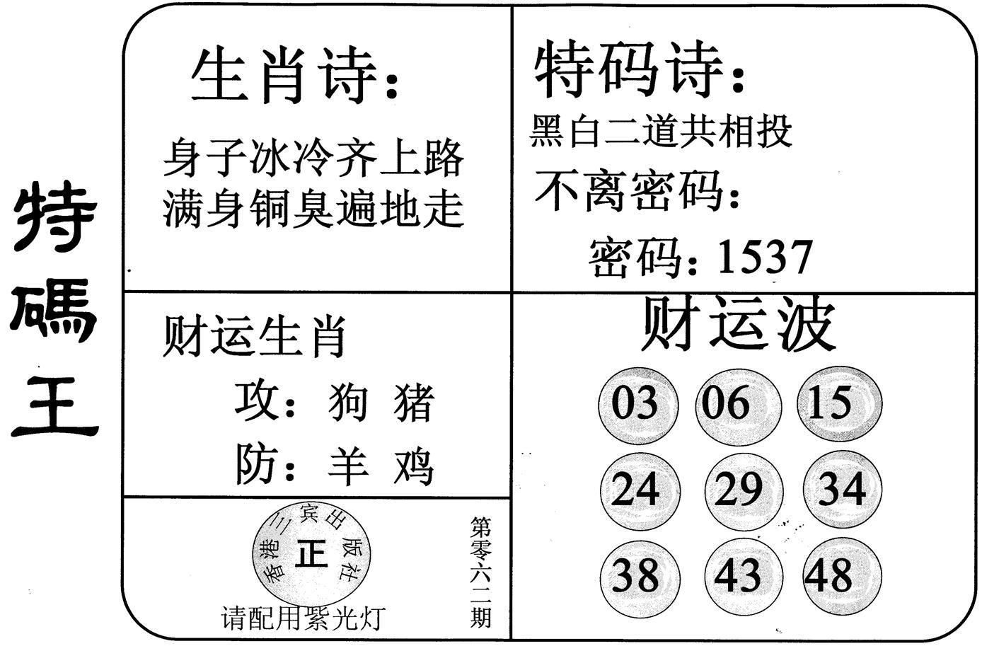 062期特码王(黑白)