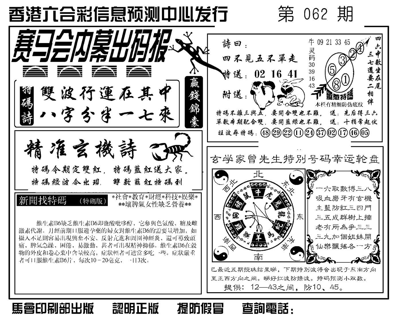 062期赛马会内幕出码报(黑白)