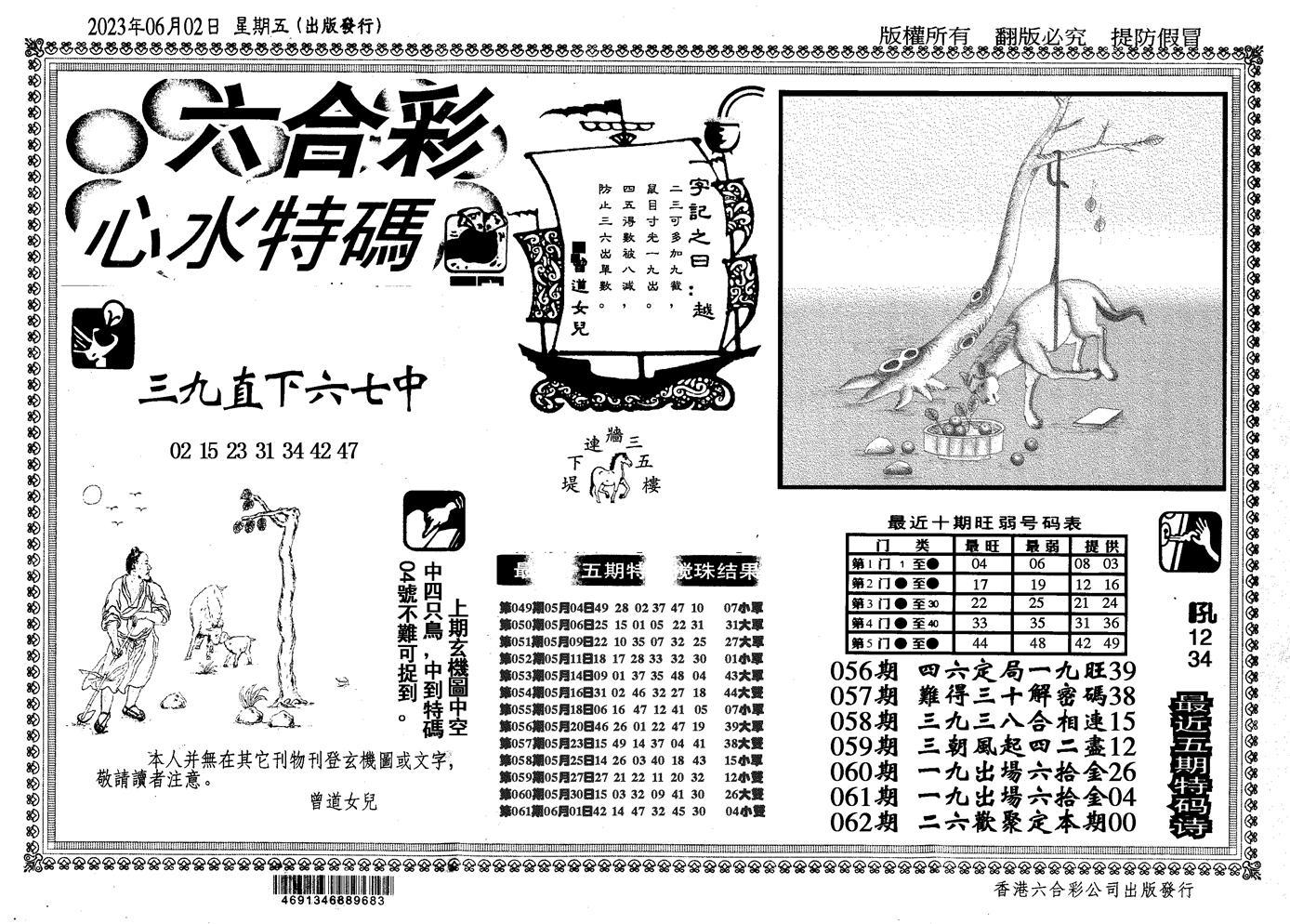 062期心水特码信封(黑白)