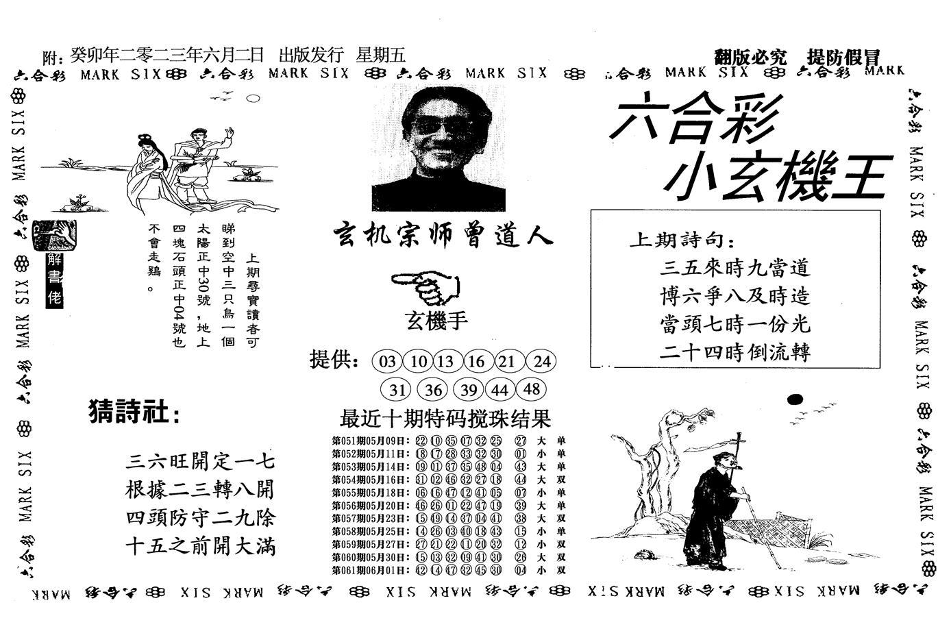 062期小玄机王信封(黑白)