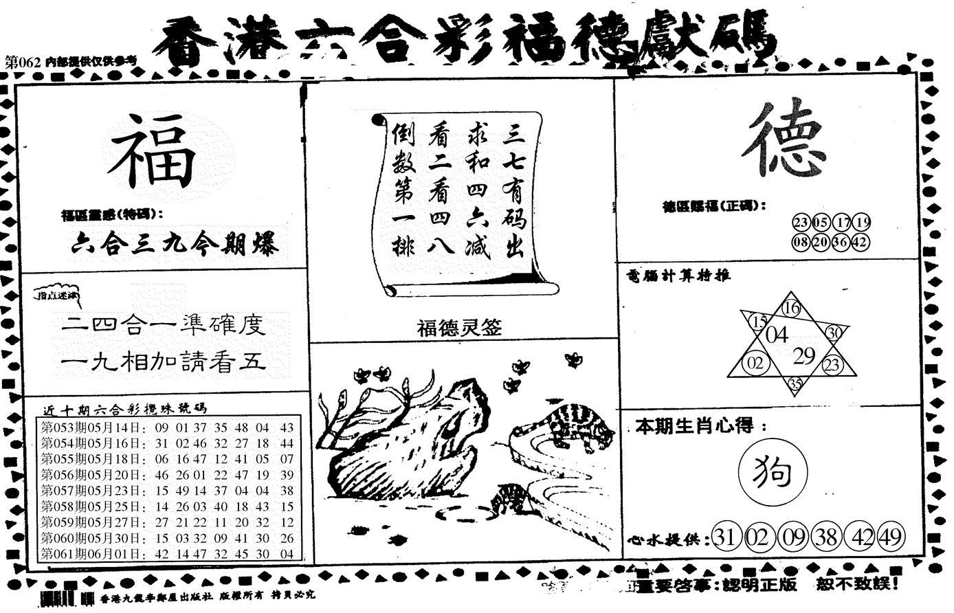 062期德福献码信封(黑白)